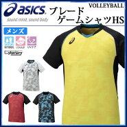 アシックスメンズゲームウエアブレードゲームシャツHSXW6722asicsバレーボール男性用
