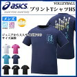 アシックス メンズ トレーニングウエア プリントTシャツHS XW6727 asics バレーボール 男性用 半袖 (ジュニアサイズにも対応)