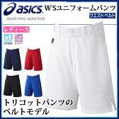 アシックス ソフトボール ユニフォームパンツ レディース ベルトモデル 後ろポケット BAL311 asics