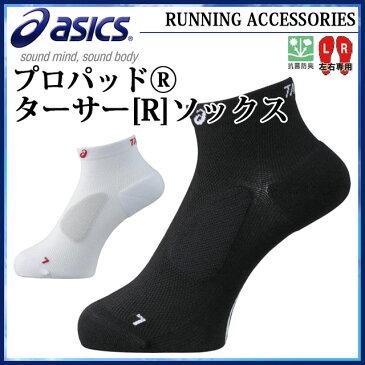 ネコポス アシックス ランニング ソックス プロパッド ターサー 靴下 抗菌 防臭 XXS134 asics