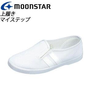 ムーンスター 子供靴 スクール マイステップ シロ/シロサドル 11330112 ビニール地の上履き MS シューズ