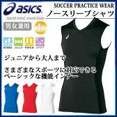 asics (アシックス) マルチスポーツ シャツ XA3808 ノースリーブシャツ 【メンズ/ジュニア】