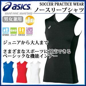ネコポス asics アシックス トレーニングウェア インナーシャツ ノースリーブシャツ メンズ 男性用 ジュニアサイズ有 XA3808