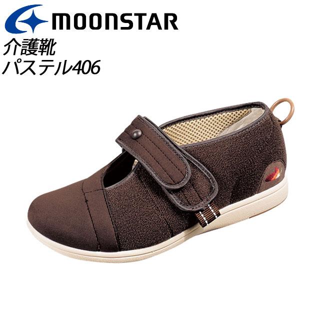 ムーンスター メンズ/レディース 介護 パステル406 ブラウン デイケアタイプ介護靴 足に優しい新感覚 MS シューズ