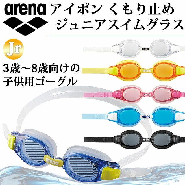 水泳, スイミングゴーグル  3-8 AGL5100J arena