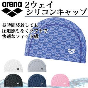 ネコポス アリーナ 水泳帽 男女兼用 2ウェイシリコンキャップ ARN-6407 arena 圧迫感もなくソフトで快適なフィット感