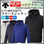 デサントフリースジャケット野球プロモデルバリアフリース保温ストレッチはっ水DBX-2761DESCENTE