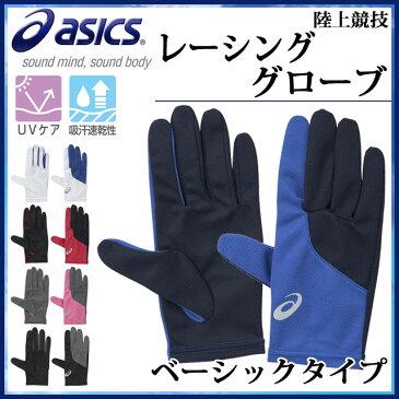 ネコポス アシックス 陸上 レーシング グローブ 手袋 ランニング 左右セット XTG226 asics