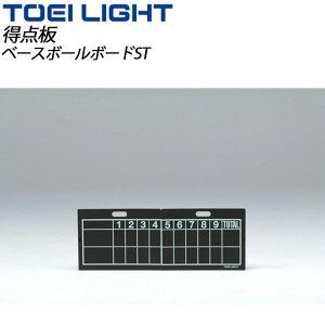 TOEI LIGHT (トーエイライト) ...