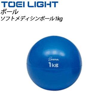TOEI LIGHT(トーエイライト) フィットネス用品 H7250 ソフトメディシンボール1kg
