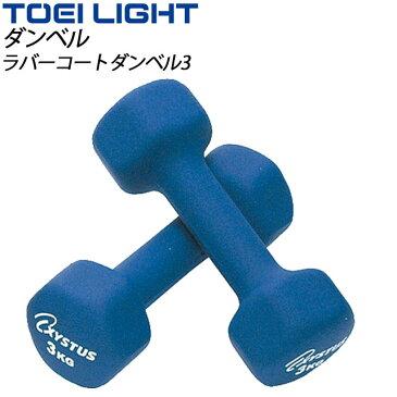 TOEI LIGHT(トーエイライト) フィットネス用品 H9056 ラバーコートダンベル1.5kg(2個1組)