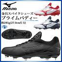 ミズノ 野球 金具 スパイク シューズ プライムバディー 11GM1820 MIZUNO ソフトボール ベースボール 靴