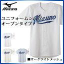ミズノ 野球 ユニフォームシャツ オープンタイプ 軽快メッシュ 52MW176 MIZUNO 印象的な柄と軽さが特徴