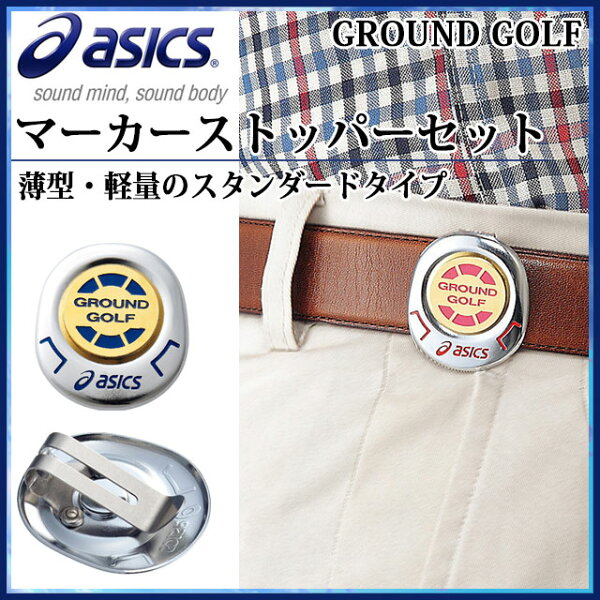 ネコポスasicsアシックスグランドゴルフ用品マーカーストッパーセット