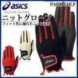 ネコポス アシックス パークゴルフ 手袋 ニットグローブ クオーター PGG578 asics ベーシックデザイン 左右1組