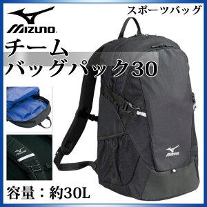 ミズノ スポーツバッグ チームバッグパック30 33JD7103 MIZUNO 4ポケット(シューズ収納あり)付き リュック