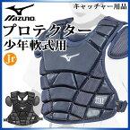 ミズノ 野球 キャッチャー用防具 少年軟式用プロテクター 1DJPY120 MIZUNO サイズ:S 質量:約490g 黒 紺
