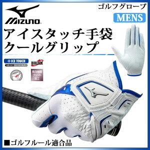 ネコポス ミズノ ゴルフグローブ メンズ アイスタッチ手袋 クールグリップ 左手用 5MJML802 MIZUNO 接触冷感素材 ゴルフルール適合品
