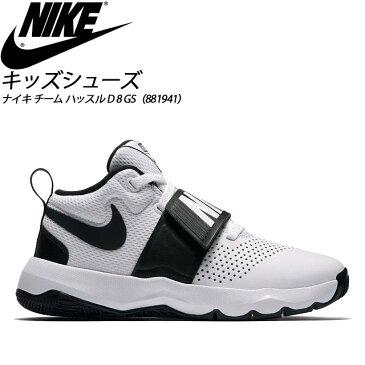 ナイキ チーム ハッスル D 8 GS NIKE 881941100 キッズシューズ【ジュニア】