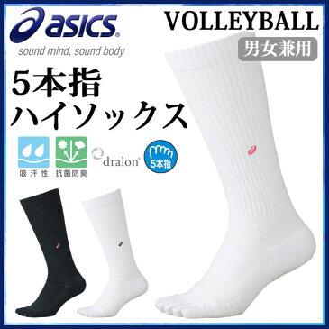 アシックス 靴下 メンズ レディース 5本指ハイソックス XWS738 asics バレーボールソックス 抗菌防臭 吸汗性