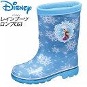 ディズニー 長靴 子供靴 キッズ 13110039 アナと雪の女王 レインブーツ 13110039 MS シューズ