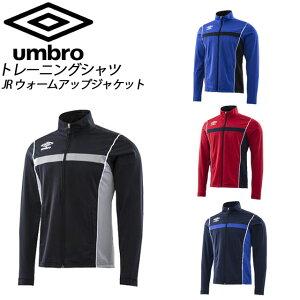 アンブロ サッカー トレーニングシャツ JR ウォームアップジャケット umbro UAS2550J ジャージ ジュニア