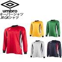 アンブロ サッカー キーパーシャツ JR GKシャツ umbro UAS6600GJ ゴールーキーパー ジュニア
