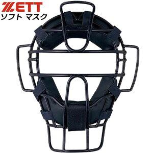 ゼット 野球 ソフトボール ソフト マスク ZETT BLM5190B ソフトボール用マスク 大人用 審判用