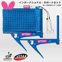 ニッタク Nittaku adr0029 ロボピン メーカー直送 卓球マシン 卓球マシーン 練習器具 ボール2ダース(24個)付き