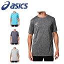 アシックス メンズ トレーニング ランニング Tシャツ 半袖 丸首 OPショートスリーブトップ 杢 マラソン 吸汗速乾 2031A675 asics