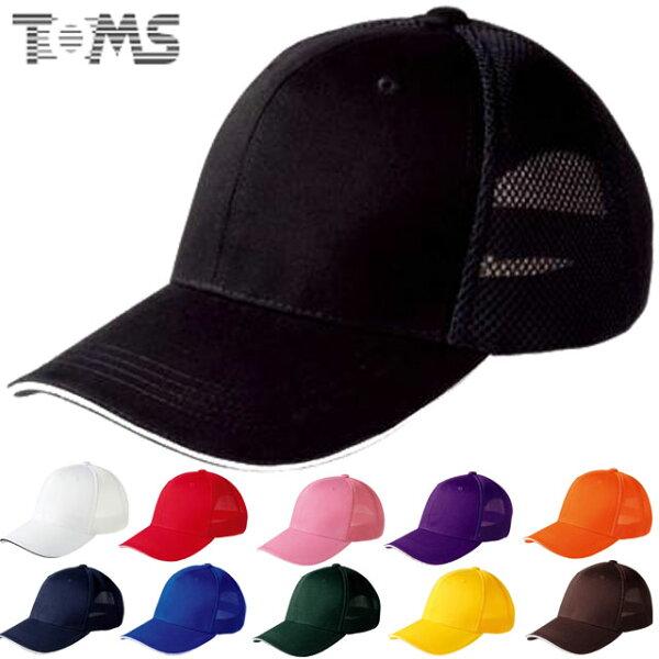 トムスキャップユニセックスメンズレディース無地CAP帽子コットンツイルラッセルメッシュサンドイッチバイザーRTCFウェアアクセサ
