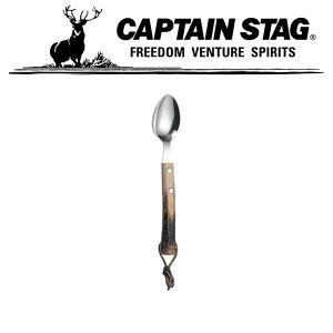キャプテンスタッグ アウトドア キャンプ バーベキュー BBQ ログ オークコーヒー スプーン M8568 CAPTAIN STAG