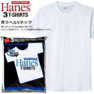 ☆☆ヘインズTシャツ半袖3枚組HM2115Gクルーネック無地青パックHanes【あす楽】