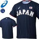 ☆アシックス 侍ジャパン レプリカTシャツ ビジター 背番号なし 応援 サポーター レプリカ Tシャツ BAT713 asics