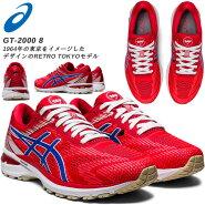 ☆アシックスGT-20008ランニングシューズレトロ東京モデルメンズマラソンジョギング1011A773600asics安定感完走フルマラソンフィットクッション長距離