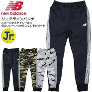☆ニューバランスジュニアジャージパンツトラックスーツリニアラインパンツラインテープカジュアルダンストレーニングポケットJJPP9351あす楽即日出荷