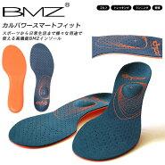 ☆BMZインソールユニセックスメンズレディースカルパワースマートフィット衝撃吸収安定性高機能22.0-24.0CM中敷き靴底サポートカバーガードボディーケア22.0-32.0あす楽即日出荷