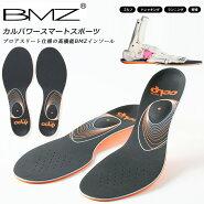 ☆BMZインソールユニセックスメンズレディースカルパワースマートスポーツ衝撃吸収安定性高機能22.0-24.0CM中敷き靴底サポートカバーガードボディーケア22.0-32.0あす楽即日出荷