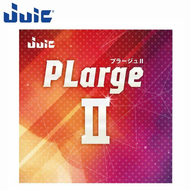 ネコポス ジュウイック 卓球 ラケット ラバー プラージュII (PLarge 2) JUIC 1158 破壊力に満ちたラージ卓球専用ラバー