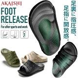 ☆AKAISHI フットリリース156 サンダル 健康 サポート 足裏 指圧感 解放感 ストレッチ AF156 あす楽 送料無料