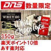 ☆DNSプロテインホエイ100350g数量限定ホワイトチョコレート風味