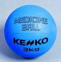 ナガセケンコー メディシンボール 28MN10103 メディシンボール