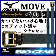MIZUNO(ミズノ)野球・ソフトアクセサリーベルト12JY5V03バイオギアMOVEベルト(スムース)伸縮性ストレッチ
