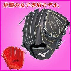 ミズノ(Mizuno) 女子専用硬式グラブ「レフリー」投手(ピッチャー)用 ブラックorスプレンディッドオレンジ
