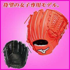ミズノ(Mizuno) 女子専用硬式グラブ「レフリー」内野手用 ブラックorスプレンディッドオレンジ
