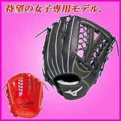 ミズノ(Mizuno) 女子専用硬式グラブ「レフリー」外野手用 ブラックorスプレンディッドオレンジ