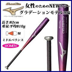ミズノ(Mizuno) 女子硬式用バット「グローバルエリート セレブリティ」 ミドルバランス 82cm・810g平均 ピンクグラデーション