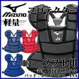 ミズノ ソフトボール キャッチャー プロテクター 捕手 1DJPS101 MIZUNO