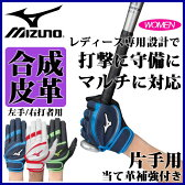 MIZUNO (ミズノ) 野球・ソフト バッティング 守備用 マルチ グローブ 1EJEA122 スプレンダー 左手 (右打者用) ウィメンズ 女性用 手袋 【片手用】【レディース】