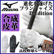 MIZUNO(ミズノ)野球・ソフトバッティンググローブ1EJEH121フランチャイズD-EditionW+手袋高校野球ルール対応モデル【両手用】